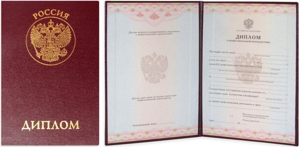 Купить диплом в Челябинске в самые короткие сроки