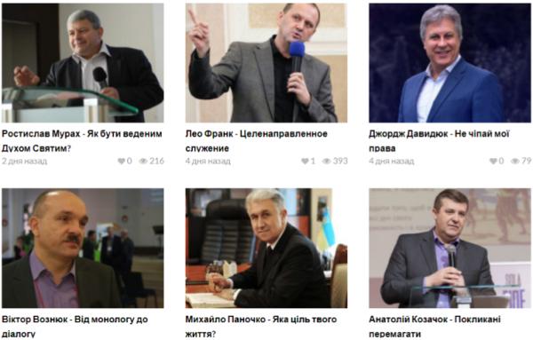 Интересные видео проповеди на разные темы