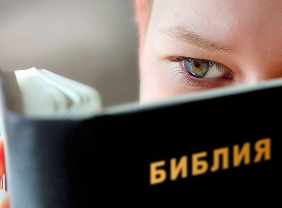 Зачем читать Библию