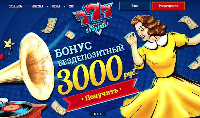 Интернет казино 777 Original - место для отдыха