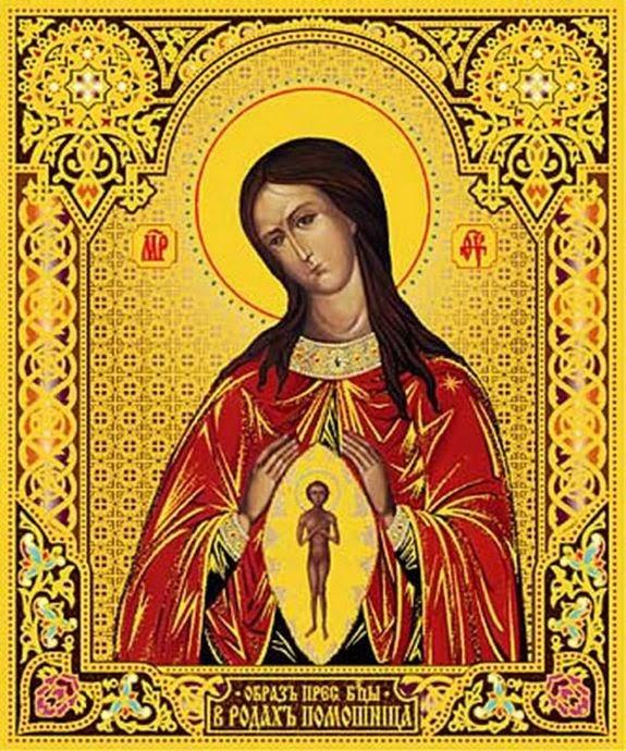 Оберег для всех беременных женщин - святая икона помощница в родах