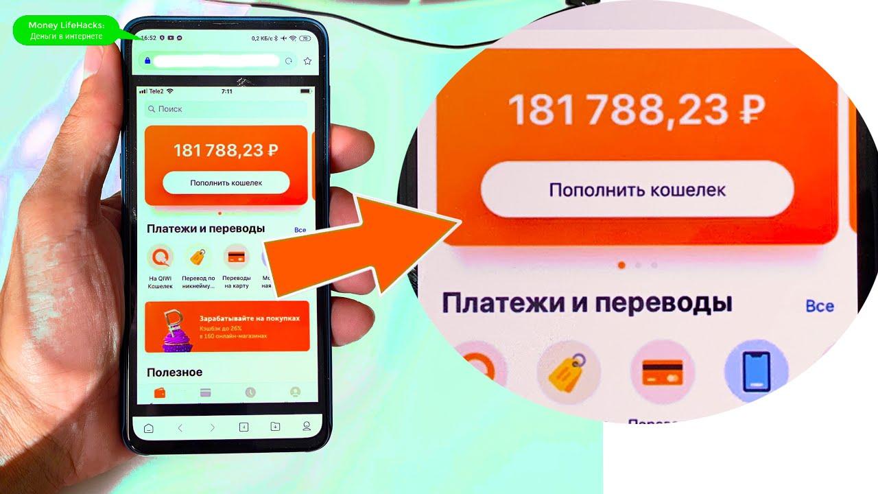 Мобильное приложение – Киви Деньги