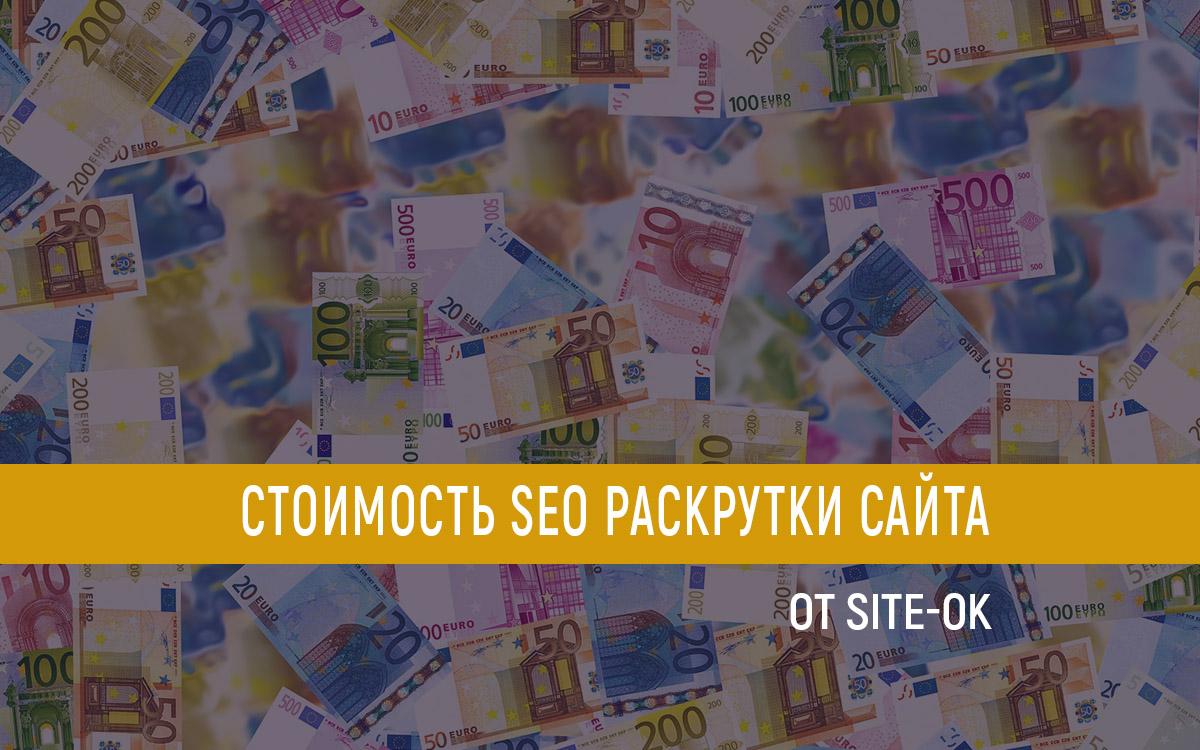 Цена на раскрутку сайта — 5 факторов, которые влияют на стоимость продвижения от «Site Ok»