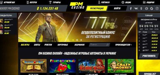 Легальные азартные игры на сайте казино Пари Матч онлайн