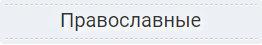 Ссылки на православные ресурсы