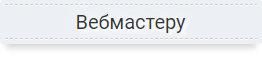 Информация для вебмастеров